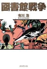 人気小説『図書館戦争』 (C)有川 浩/メディアワークス イラスト・徒花スクモ