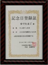「キン肉マンの日」記念日登録証