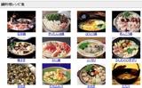 鍋料理レシピ集画面イメージ