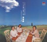 ニューシングル「いつか見た青い空」12月5日 発売