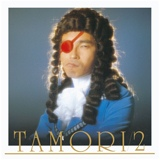 『TAMORI2』1978年作品
