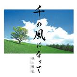 秋川雅史の「千の風になって」