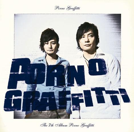 サムネイル 07年8月に発売したアルバム『ポルノグラフィティ』(※右がボーカル・岡野昭仁)