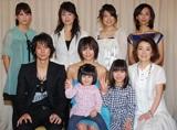 TBS系ドラマ『だいすき!!』の制作発表会見には出演者たちが勢揃い