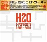 「H2O(エイチ・ツー・オー)J-POP20HITS 1988〜2007」