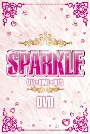 サムネイル 『スパークル ウタヒメ・ヒッツ DVD』ジャケット写真