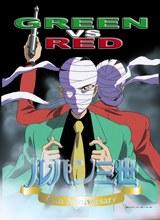 『ルパン三世 GREEN vs RED』 原作:モンキー・パンチ (C)TMS・NTV・VAP