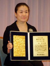 『朝日スポーツ賞』を受賞した谷亮子