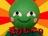 DVD『まりもっこり〜ず』の場面写真