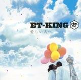 07年2月14日に発売された「愛しい人へ」