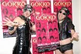 新イベント『吉本芸人プロレス〜GOKKO〜』が旗揚げ