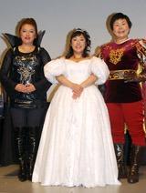 魔女の黒沢、プリンセス村上、大島王子