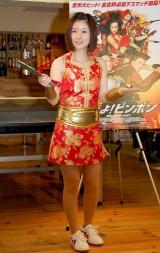 映画『燃えよ!ピンポン』の応援団長に就任した四元奈生美選手