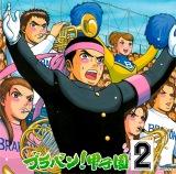『ブラバン!甲子園2』は今月27日発売