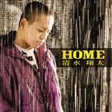 デビューシングル「HOME」