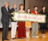 『西の魔女が死んだ』の完成披露試写会 (左から)長崎俊一監督、高橋克実、サチ・パーカー、高橋真悠、木村祐一、手嶌葵