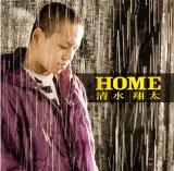 清水翔太「HOME」