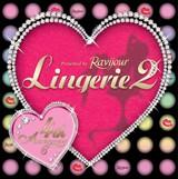 ランジェリー・コンピレーションアルバム、『ランジェリー2』
