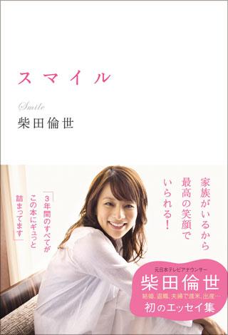 サムネイル エッセイ集『スマイル』(ポプラ社/1300円(税別))