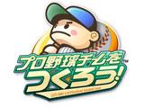 『プロ野球チームをつくろう!』(5月22日発売)