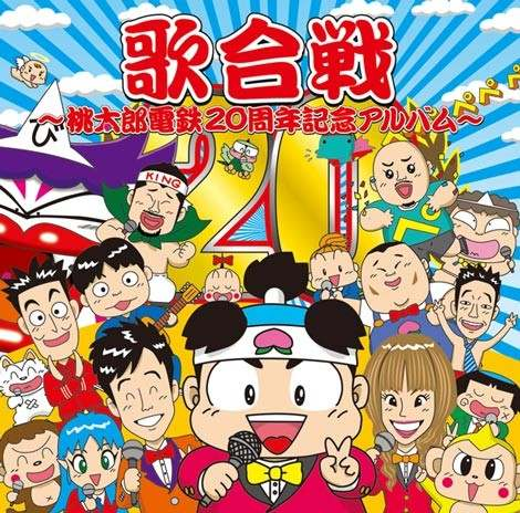 『歌合戦〜桃太郎田輝20周年記念アルバム〜』は3/26発売