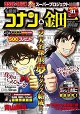 『名探偵コナン&金田一少年の事件簿』の表紙