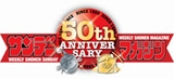 週刊少年サンデー・週刊少年マガジン創刊50周年記念 チームウェンズデイのロゴ