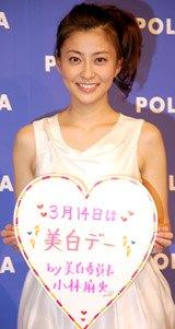 7位の小林麻央(3月13日撮影、「3月14日は美白デー」発表会)