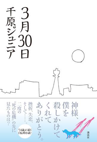 千原ジュニア著『3月30日』講談社刊