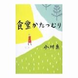 小川糸・著の『食堂かたつむり』(ポプラ社)