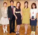 (左から)原作者・室井佑月、川野太郎、青田典子、秋本奈緒美、清水ミチコ