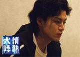 『情熱大陸×小栗 旬』(C)2008 毎日放送・スローハンド