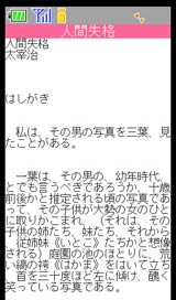 太宰治の『人間失格』が横書きで読める
