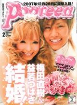 つばさと梅しゃんの2ショット(結婚を発表した『Popteen』表紙)