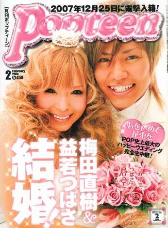 サムネイル つばさと梅しゃんの2ショット(結婚を発表した『Popteen』表紙)