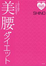 『1日5分でくびれボディ 美腰ダイエット』/SHINO