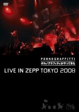 """ライブDVD『""""ポルノグラフィティがやってきた""""LIVE IN ZEPP TOKYO 2008』(5月21日発売)"""