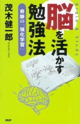 『脳を活かす勉強法』