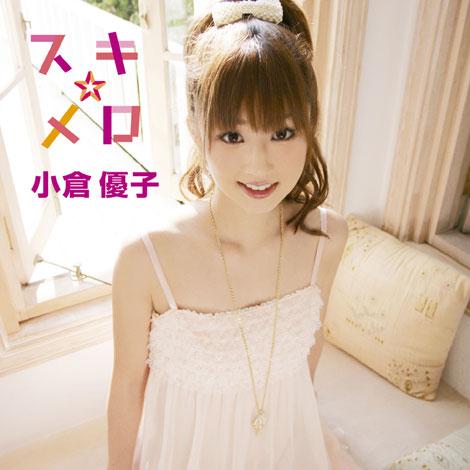 6月25日(水)にリリースされるシングル「スキ☆メロ」