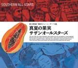 「サザンオールスターズのシングル曲の中で一番好きな曲」ランキング3位の「真夏の果実」