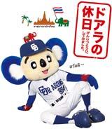 DVD『ドアラの休日 げんじつとうひ、してみました。』は9月12日(金)発売