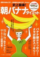 『史上最楽!朝バナナダイエット』(マキノ出版)