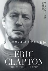 エリック・クラプトンの自伝発売
