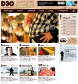 ウェブマガジン『D30』