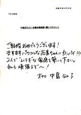 松嶋の相方・中島知子からのお祝い直筆FAX