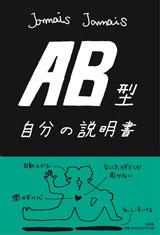 シリーズ3作目となる『AB型 自分の説明書』