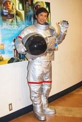 金宇宙飛行士の衣装で登場した子貴俊