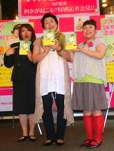 大島美幸 初エッセイ集「ブスの瞳が恋されて」刊行記念記者会見の様子