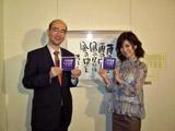 島谷ひとみ(右)と相田みつを美術館(東京・有楽町)館長の相田一人さん(左)