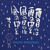 島谷ひとみ×相田みつを、シングル「雨の日には 雨の中を 風の日には 風の中を」